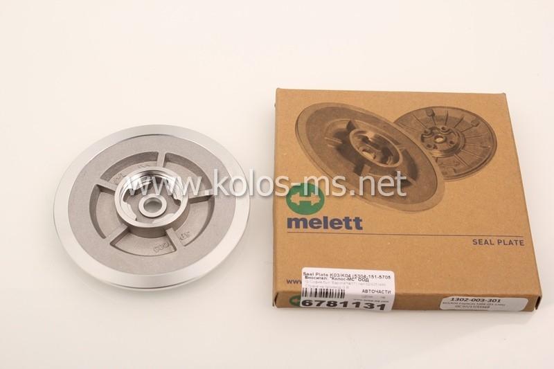 Seal Plate K03/K04 (5304-151-5705) 1302-003-301 / 1302-003-301